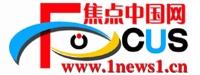 焦点中国网