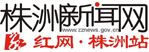 株洲新闻网