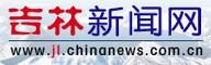 吉林新闻网