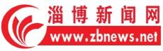 淄博新闻网