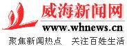 威海新闻网