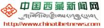 西藏新闻网