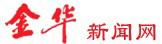 金华新闻网