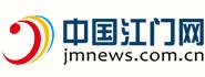 中国江门网