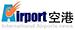 国际空港信息网