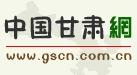 http://www.gscn.com.cn